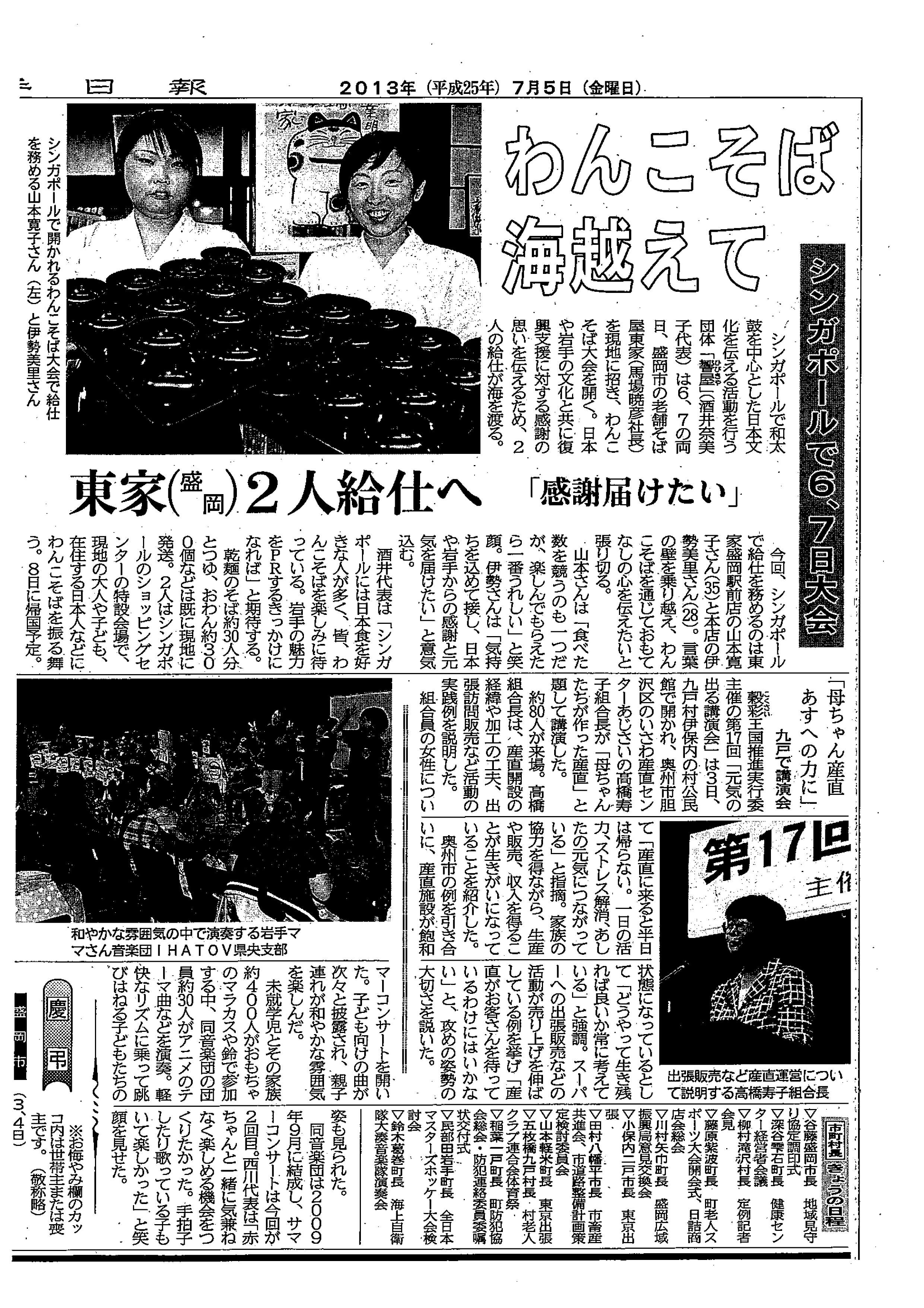 岩手日報-5-July-2013