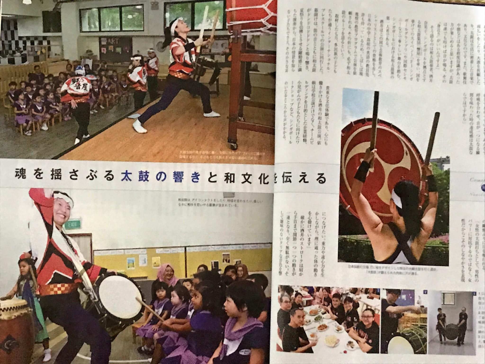 AGORA(10月号)3-4ページ