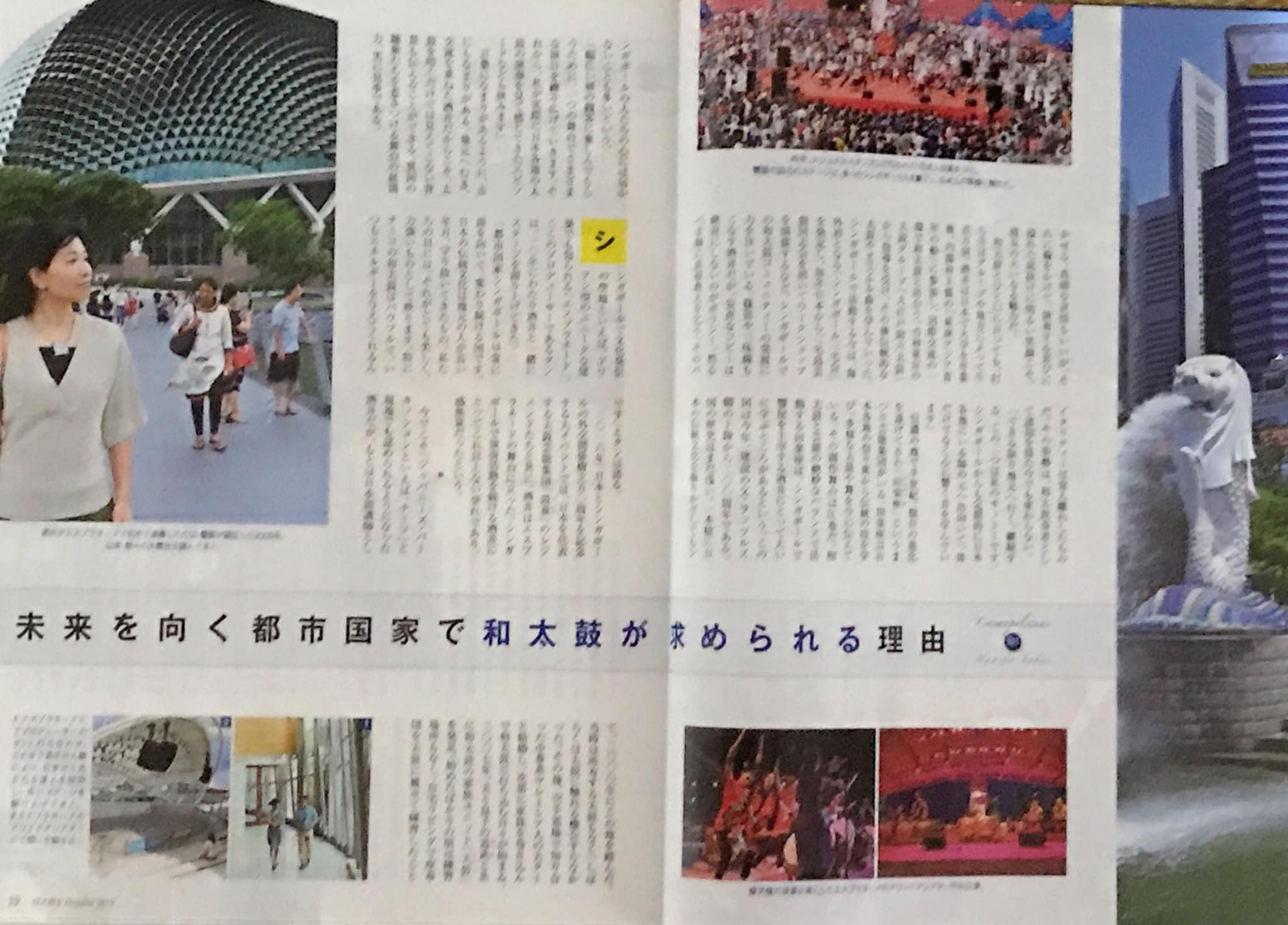 AGORA(10月号)5-6ページ