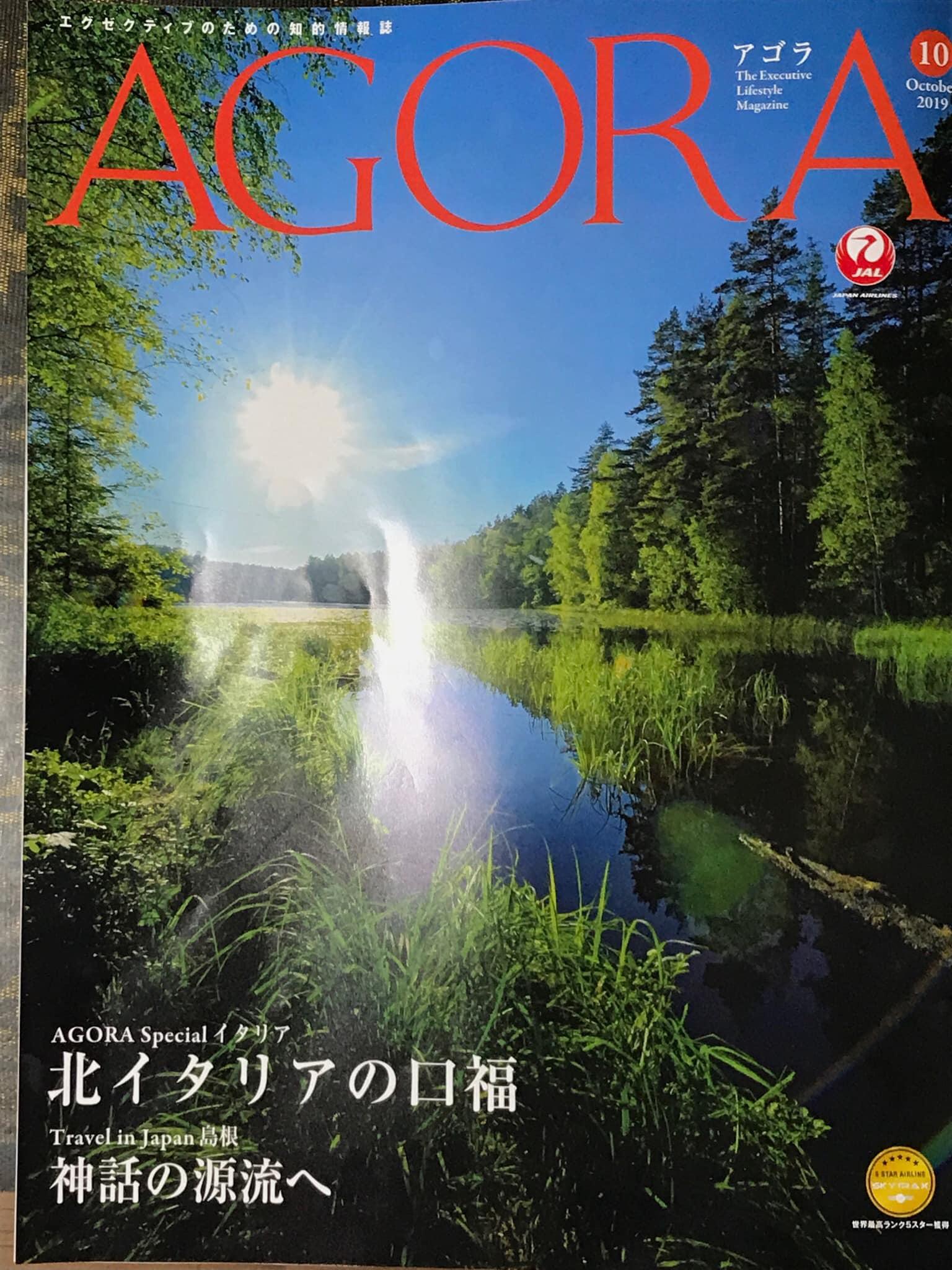 AGORA(10月号)表紙