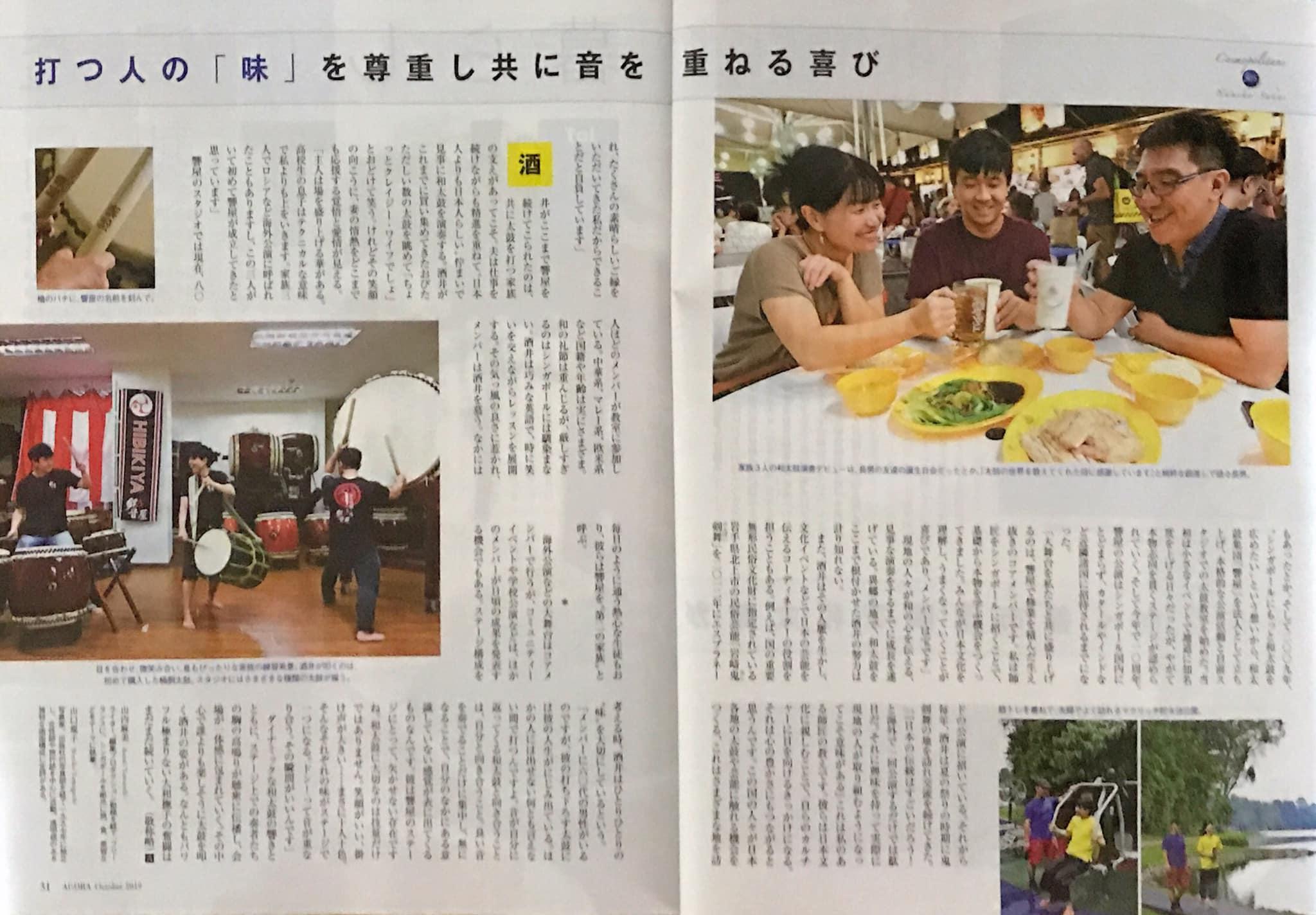 AGORA(10月号)7-8ページ