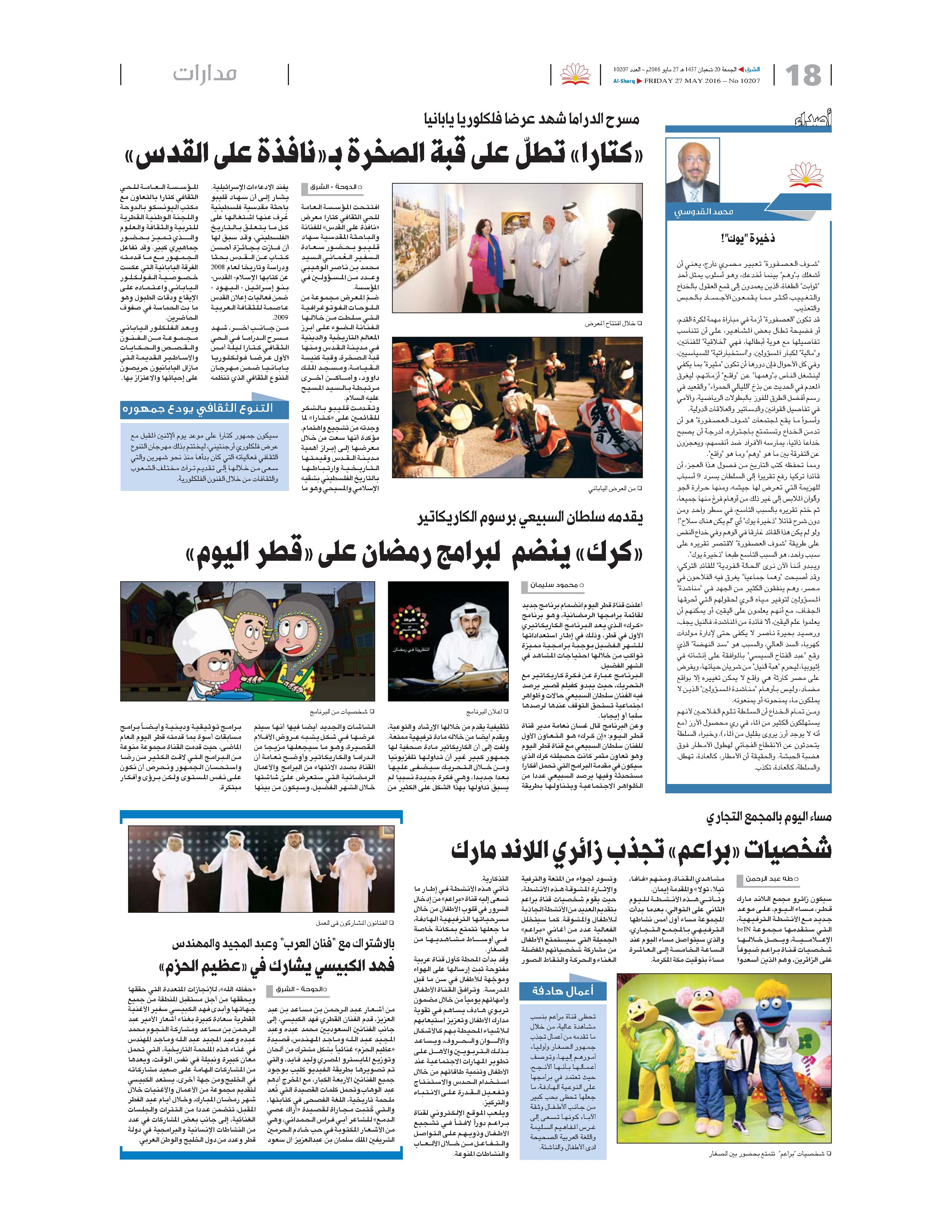 Al Sharq Newspaper Qatar_27th May 2016
