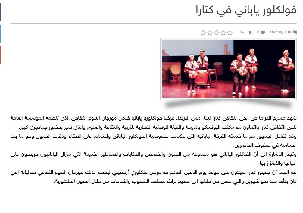 Al Watan Newspaper Qatar 28th May 2016