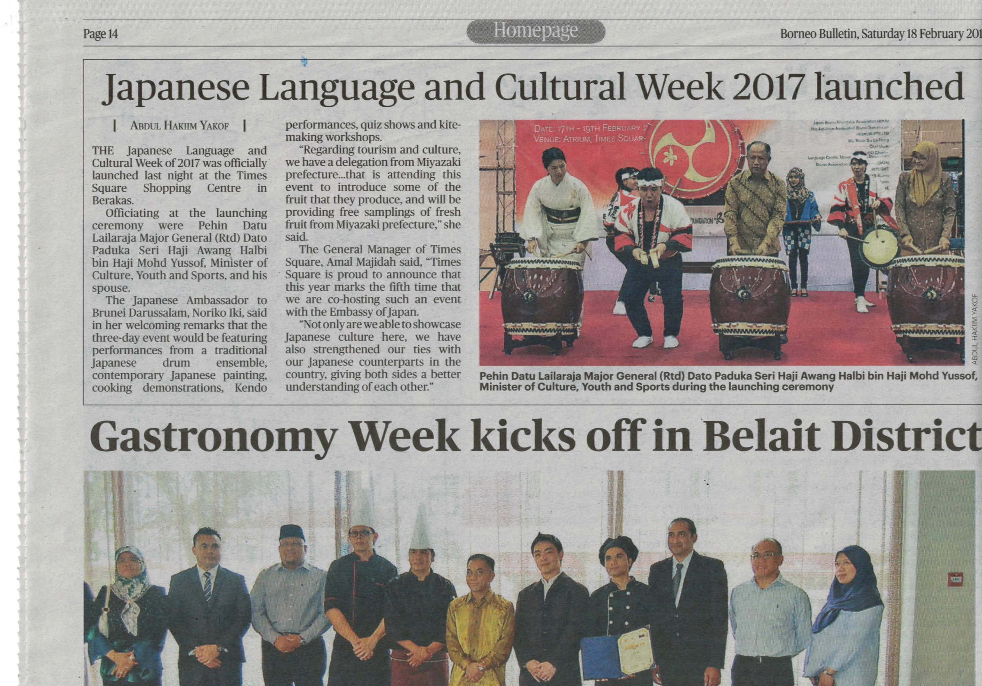Borneo Bulletin Weekend @Brunei (Sat, Feb 18 2017)