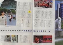 AGORA(10月号)5-6ページ.jpg