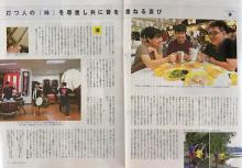 AGORA(10月号)7-8ページ.jpg