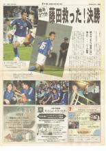 SHIN-NICHI-HO-5-Apr-2004.jpg